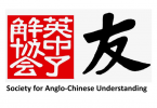 Society for Anglo-Chinese Understanding logo